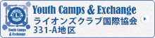 Youth Camps & Exchange YCEとは?